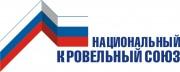 Всероссийский Кровельный Конгресс