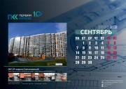 Юбилейный календарь ПКК - 2020