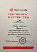 Получен Сертификат мастерства от компании ТехноНИКОЛЬ